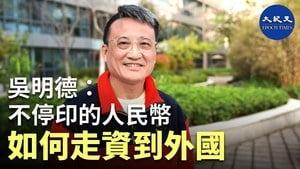 【珍言真語】吳明德:中共最怕民眾失業後上街暴動