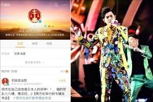 中共法院發文侮辱周杰倫 兩岸歌迷震驚