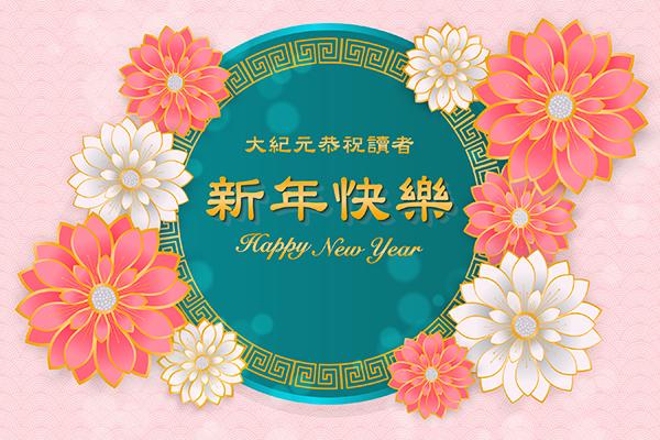 大紀元的全球讀者朋友們:新年好!