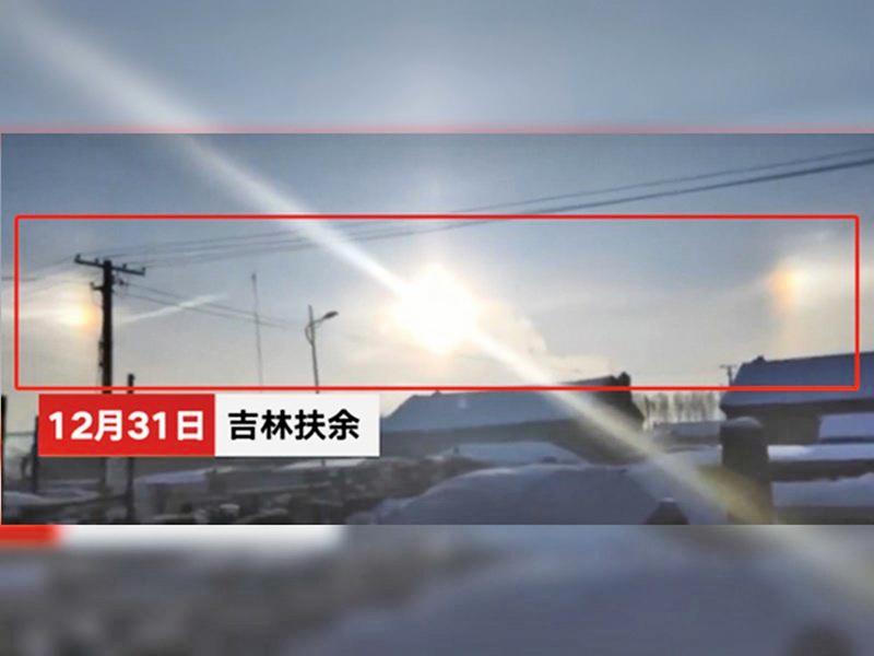 新年前一天 吉林省松原現3個太陽