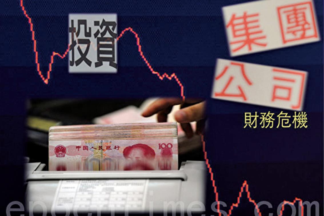 2019年大陸企業債券共有178隻違約,涉及金額1,424.08億元,違約企業遍佈28省市,北京最多。(合成圖片/大紀元)