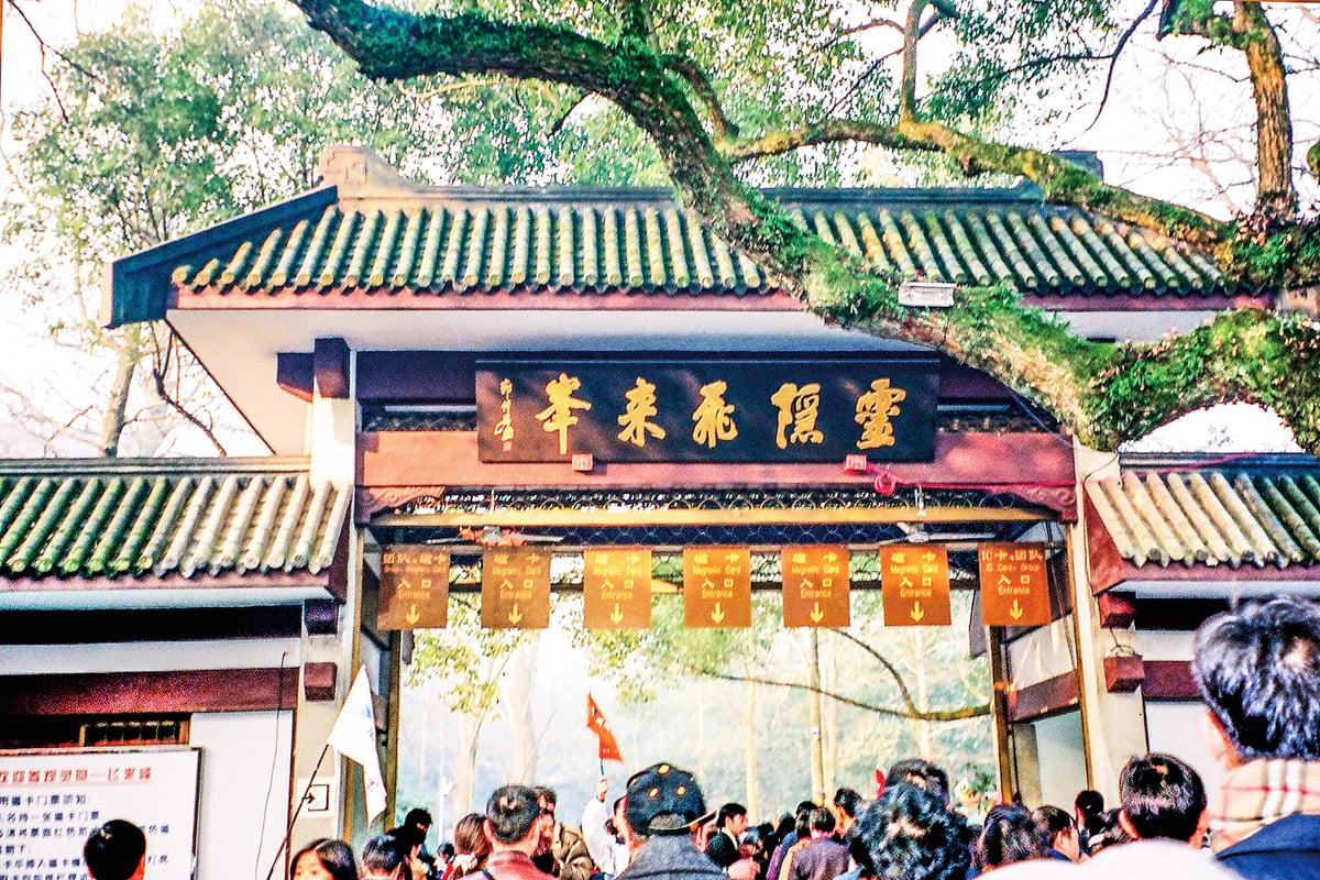 杭州靈隱寺(意文/大紀元)