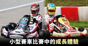 【教育專題】小型賽車比賽中的成長體驗