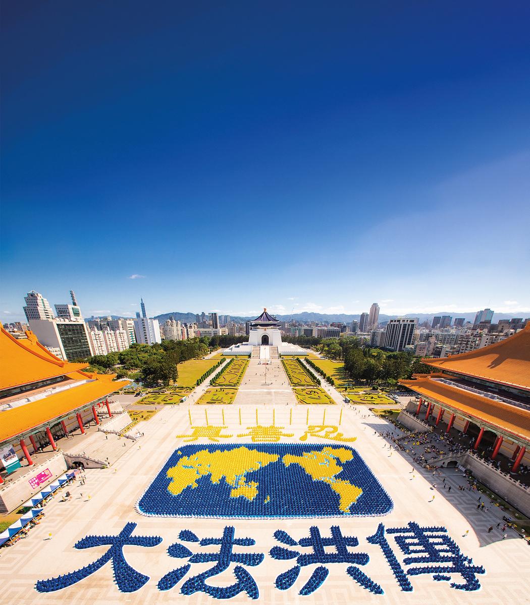 2019年11月16日,約6,500名法輪功學員齊聚台北自由廣場排出真善忍、大法洪傳世界的壯觀圖像。(陳柏州/大紀元)