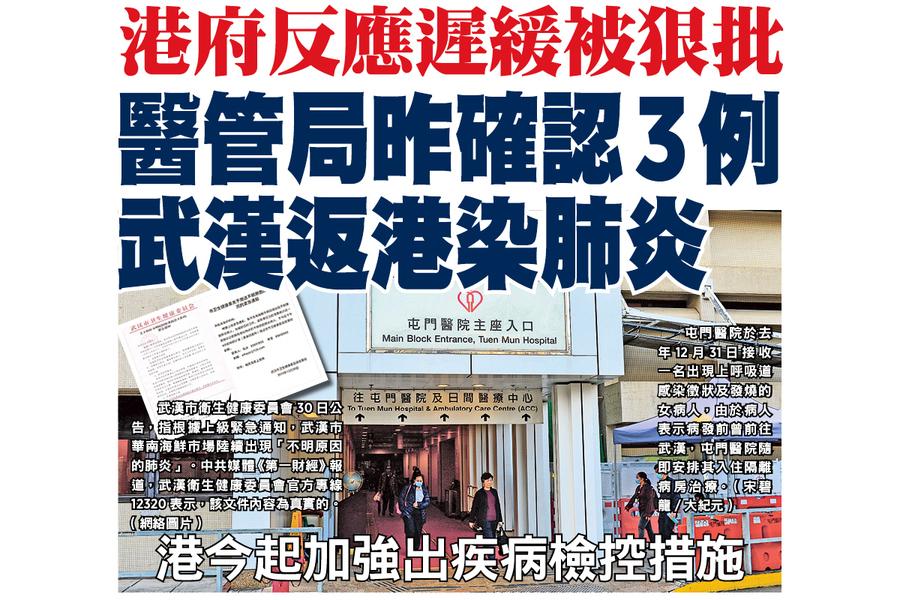 醫管局昨確認3例  武漢返港染肺炎