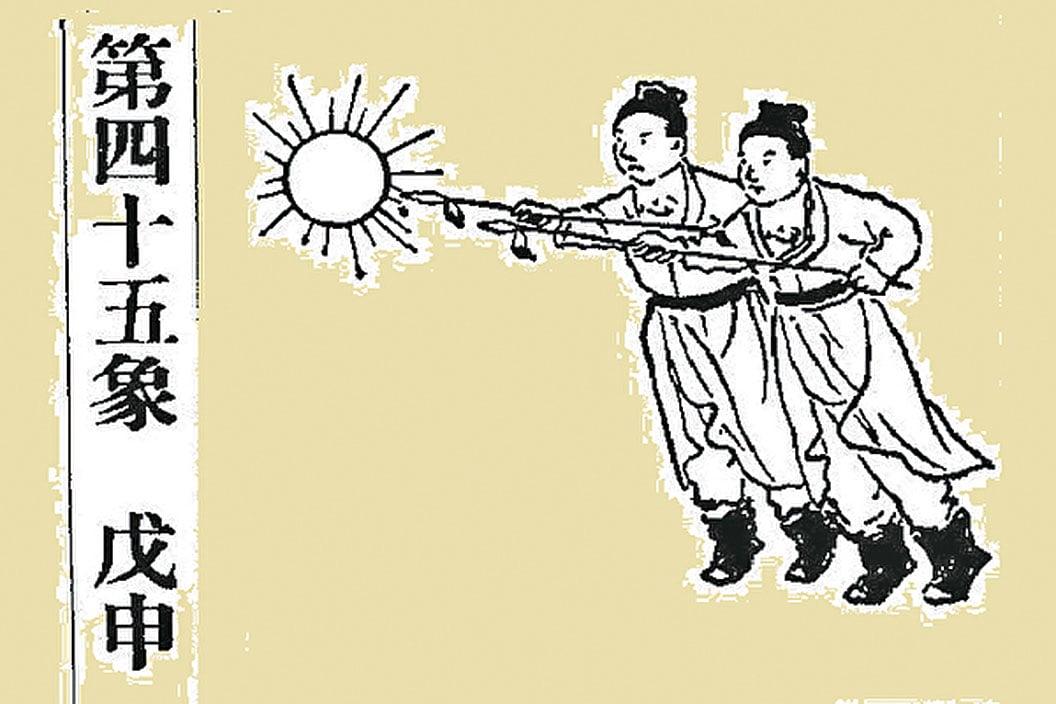 《推背圖》第45象 圖中兩人持槍刺向太陽。(公有領域)