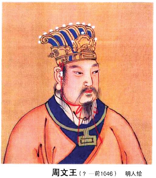 ▲ 周文王,後世視之為道統的傳人之一。(公有領域)