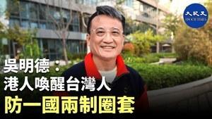 【珍言真語】吳明德:香港事件喚醒台灣年輕人防一國兩制圈套