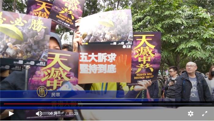 2020年1月1日,香港有團體舉辦新年遊行,繼續爭取五大訴求。當中不少市民都盼望「天滅中共」的到來。(新唐人影片截圖)