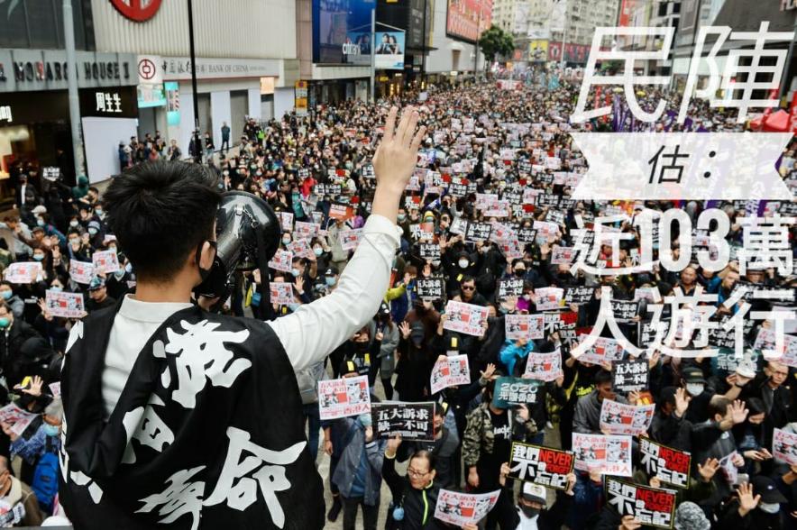 港人新年大遊行被迫提前結束,民陣宣佈截止5:30,遊行人數103萬。(網絡圖片)