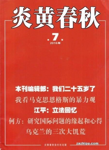 《炎黃春秋》2016年7月號封面圖片。(網絡圖片)
