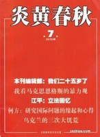 炎黃春秋刊文《我們25歲了》影射江澤民