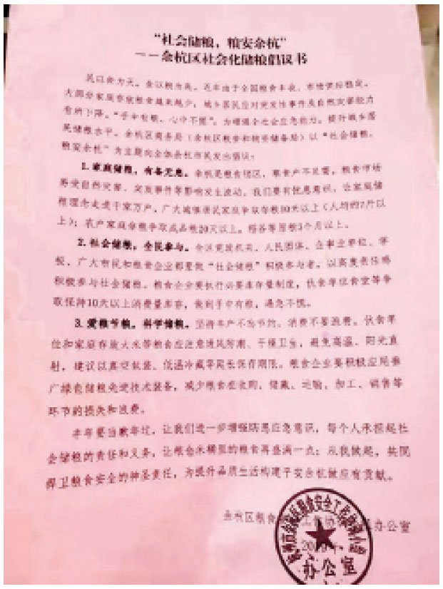 杭州政府籲全民儲糧 被指欲轉嫁糧食危機