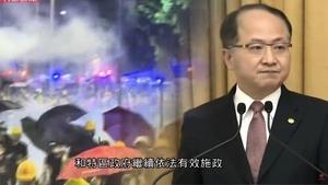 王志民成香港替罪羊?學者:反送中怒火仍然難平