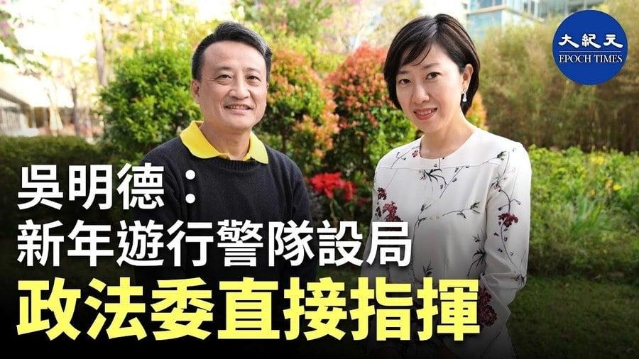 【珍言真語】吳明德:警隊由政法委指揮 設計陷害香港年輕人