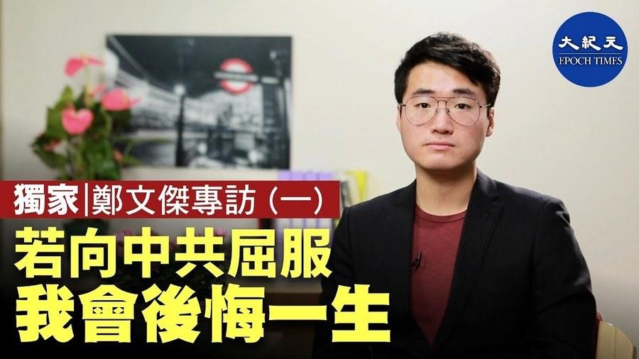 【珍言真語】解密鄭文傑為何未向香港警方和盤托出?在香港和台灣被跟蹤詳情