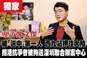揭港抗爭者被拘送深圳聯合辦案中心