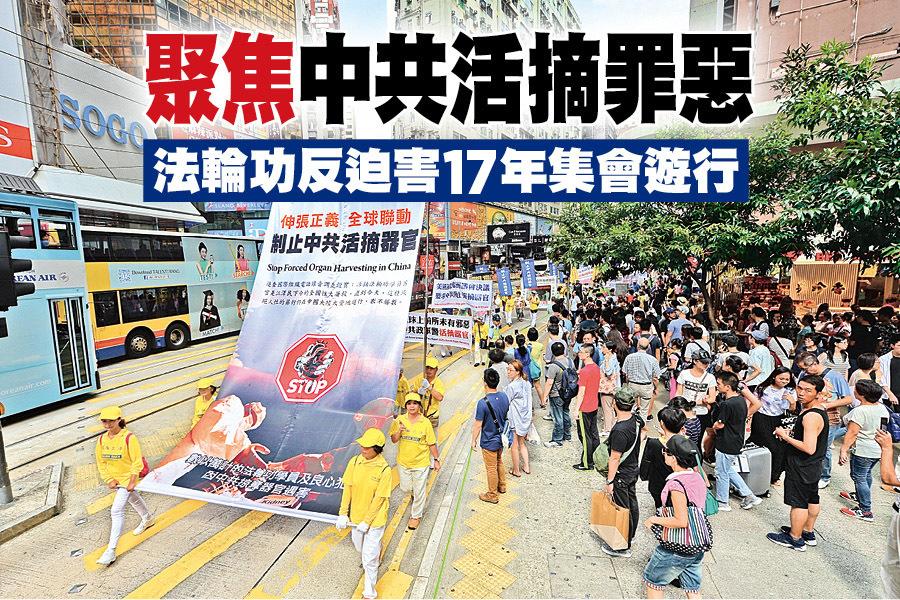 上千名香港和亞洲部份法輪功學員昨日在港島區遊行,呼籲制止中共活摘罪行,沿途吸引大批市民和大陸遊客觀看。(宋祥龍/大紀元)