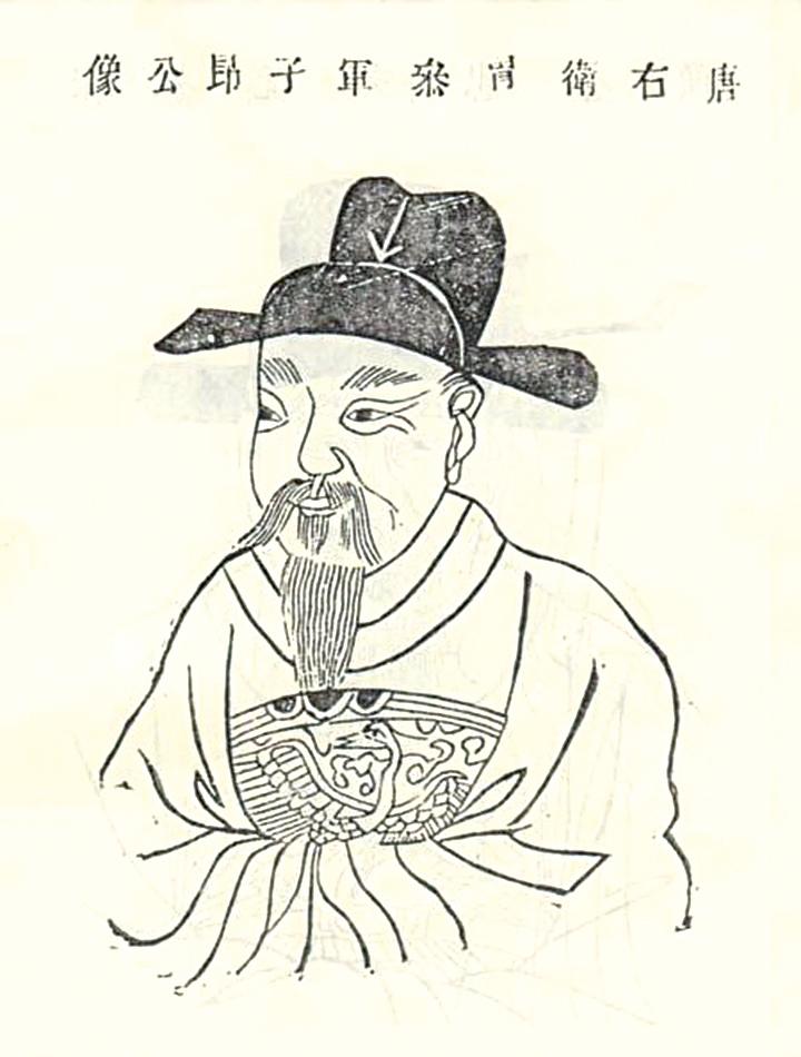陳子昂像(公有領域)