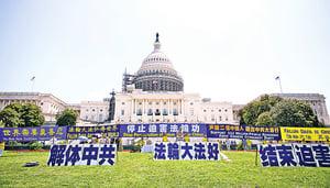 法輪功華府反迫害集會遊行