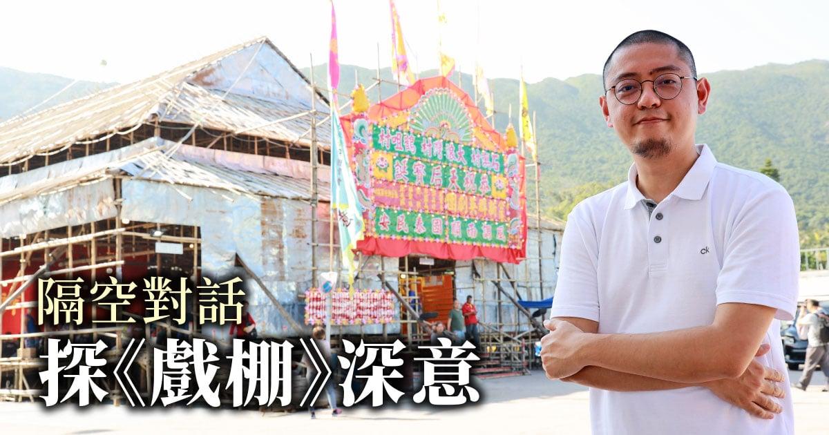 卓翔導演相信戲棚是香港重要的傳統工藝,堅持在這個時代記載具有香港特色的文化。(陳仲明/大紀元)