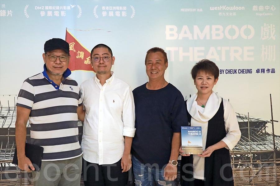 《戲棚》首映禮,卓翔導演(左二)與搭棚師傅陳煜光(左三)合照。(陳仲明/大紀元)
