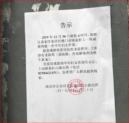 南京警方貼出一張「尋肉」告示,引發網絡熱議。(網絡圖片)