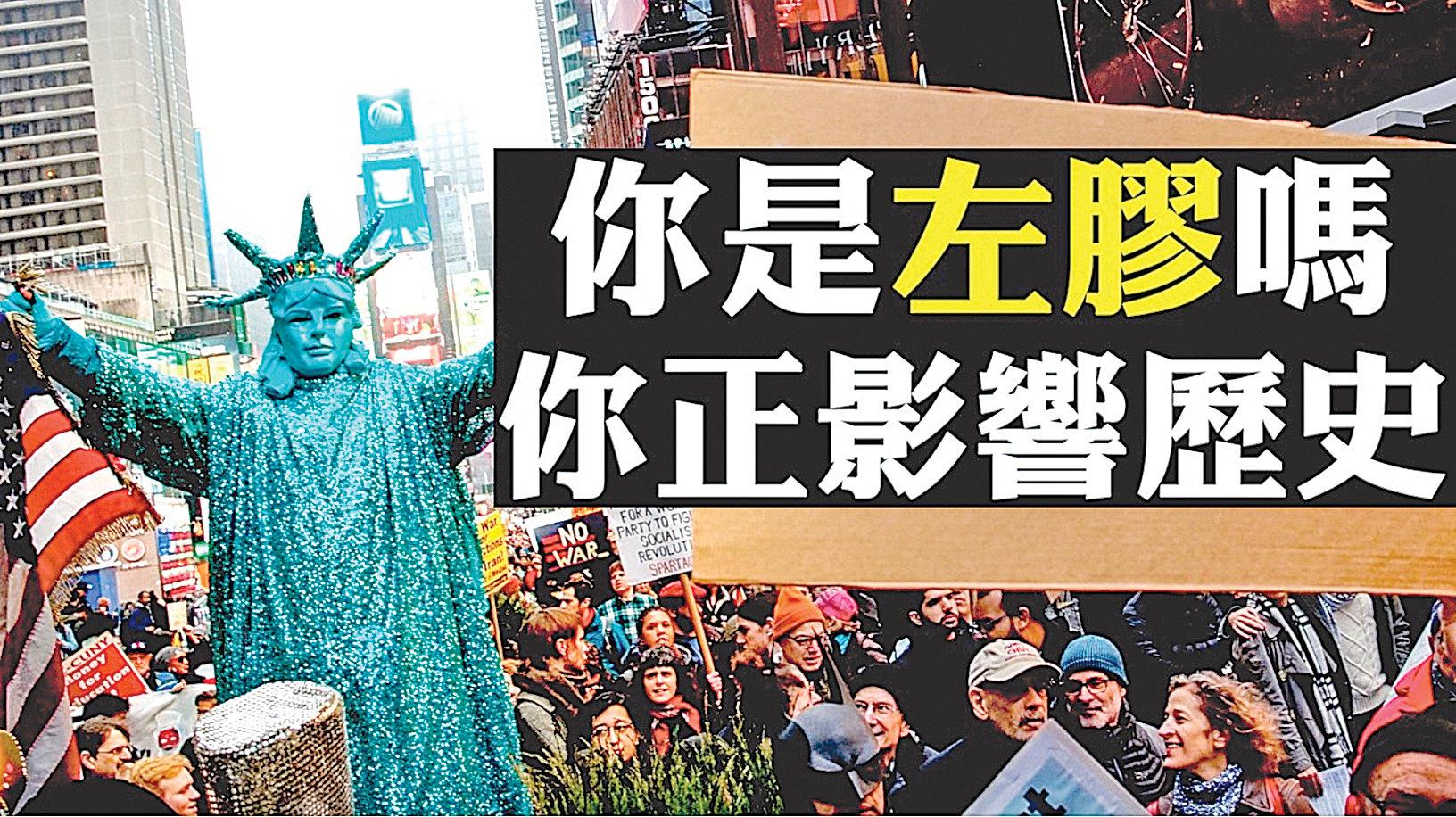 美國伊朗對峙、香港反送中等事件,總有人被稱為「左膠」,左膠具體指甚麼人?分成哪幾種,具體表現又是甚麼?(新唐人合成圖)