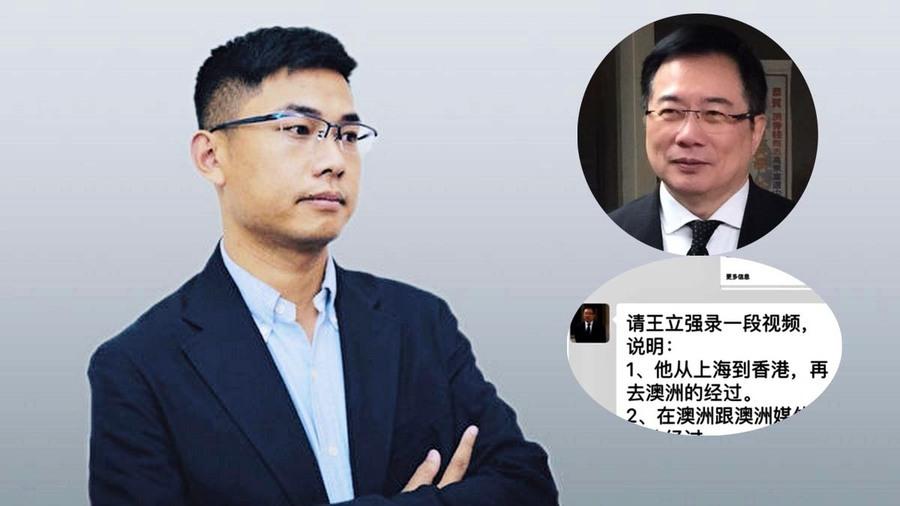 澳媒猛料:台國民黨高層給劇本 逼王立強咬民進黨