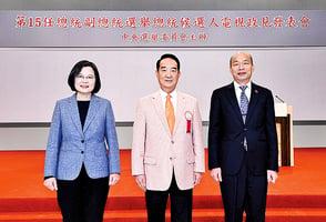 台灣大選 國際關注假訊息操縱選舉