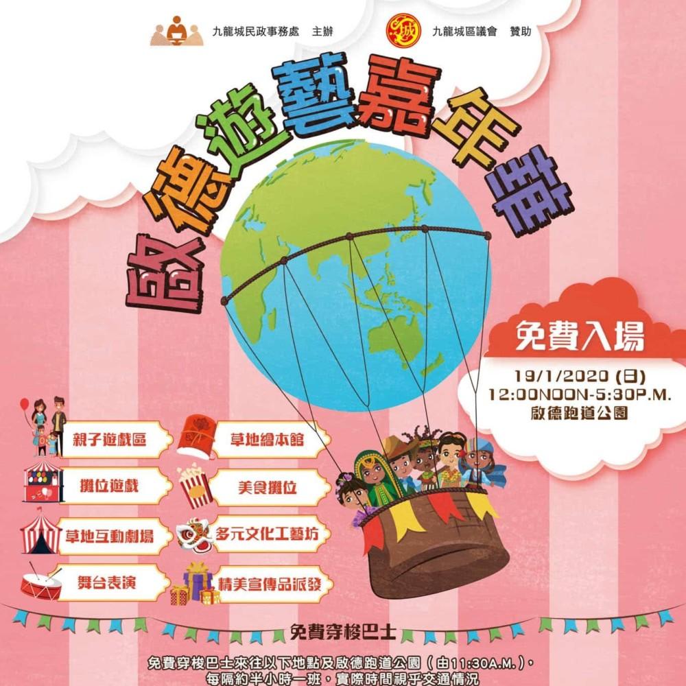 啟德遊藝嘉年華2020海報。(主辦機構網站)