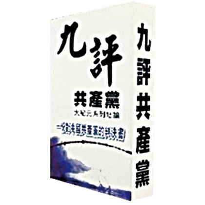 【九評之九】評中國共產黨的流氓本性[9]
