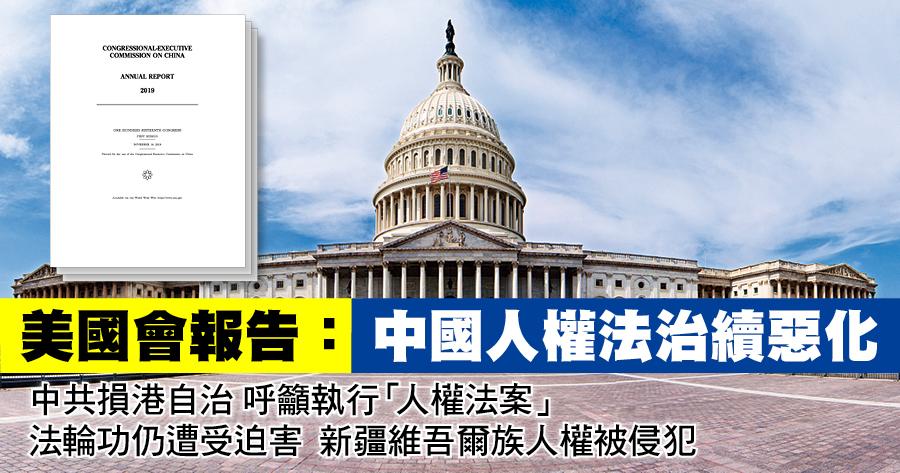 美國會報告:中國人權法治續惡化
