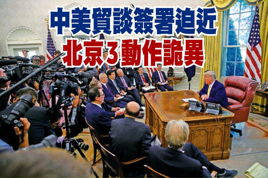 中方近日出現3個詭異動作,引發外界質疑中美能否順利簽署第一階段貿易協議。圖為去年10月12日,特朗普在白宮接見中美貿易代表。(Getty Images)