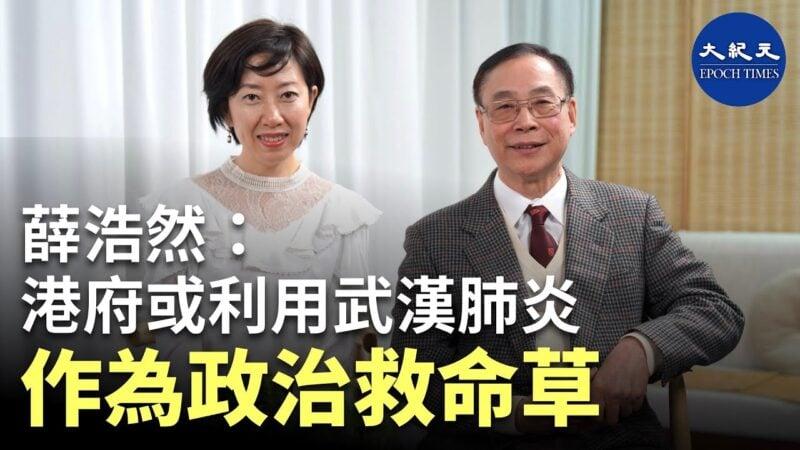【珍言真語】薛浩然:港府或利用武漢肺炎作為政治救命草