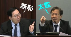 稱陳健波為「自閹太監」 郭家麒被逐離財委會議