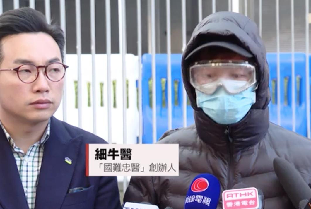 人道協助反修例行動中受傷人士的「國難忠醫」,創辦人10日見記者,稱一夥伴創辦人最近在廣州失聯,疑被國安行政拘留。 (RTHK)