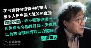 「台灣大選 學者分析」專訪吳叡人—近20年  中共如何收買台灣人?