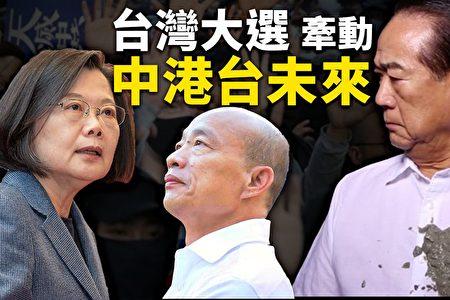 自稱是「師奶仔」的香港市民在接受本報採訪時說:「我覺得我們要好留意中共用經濟、用金錢去讓它的勢力向世界曠張,我真的很希望台灣的總統大選,大家可以為自己將來的自由投一票。」(新唐人合成)