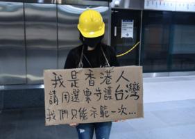 我是香港人 請用選票守護台灣