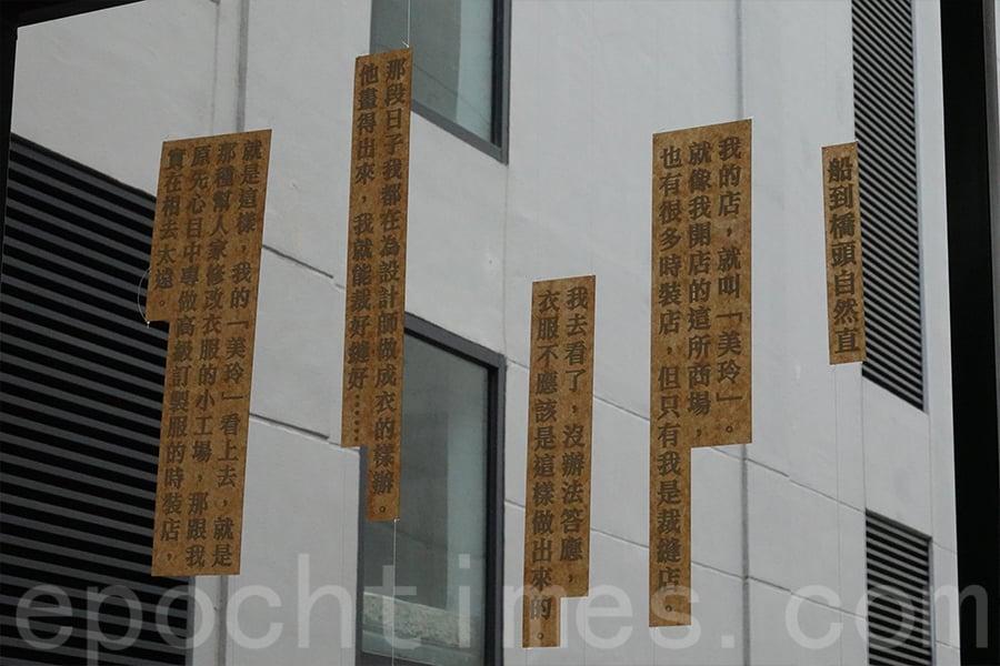 藝術裝置《字間遊》中體現的《香草織》文學片段。(曾蓮/大紀元)