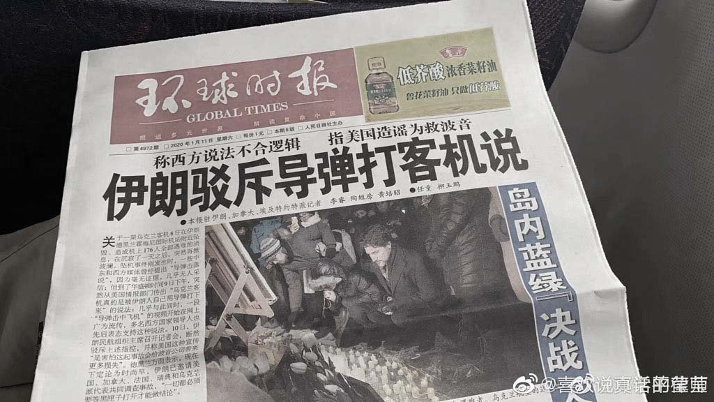 圖為《環球時報》1月11日的報紙。(推特圖片)