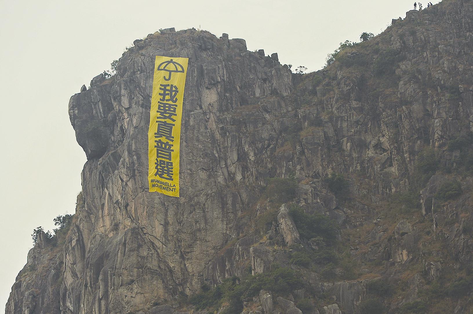 2014年香港獅子山現「我要真普選」巨型條幅。(宋祥龍/大紀元)