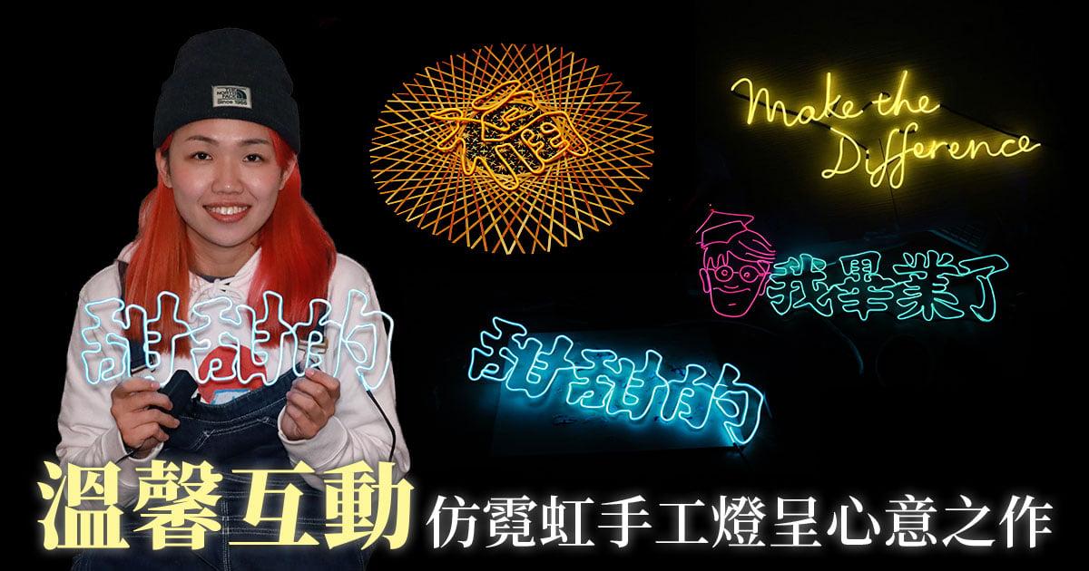 年青手作人陳珮彰(Polly),製作出有霓虹燈效果的手工燈,近三年的創業路,也讓她感受到了人與人之間互動的溫馨。(設計圖片)