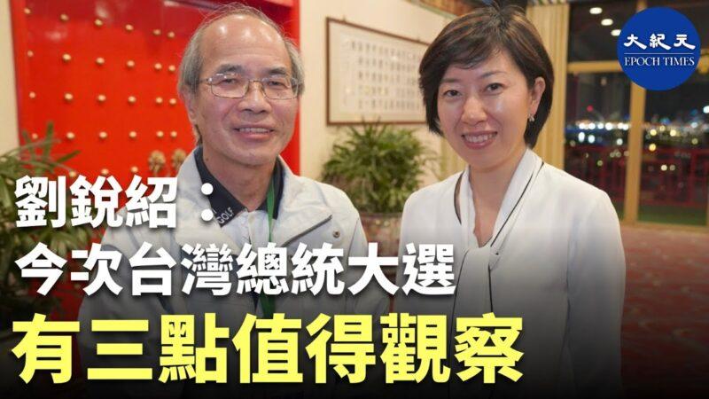 【珍言真語】劉銳紹:國民黨應洗心革面 勿再對中共存有幻想
