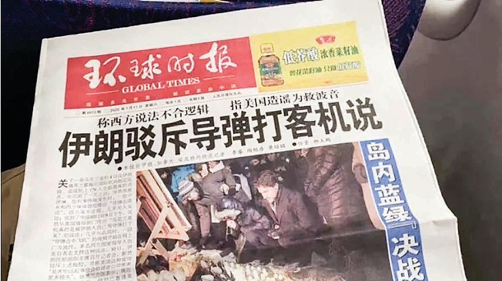 1月11日,《環球時報》頭版刊文否認伊朗導彈擊落烏克蘭客機的事實,不料遭伊朗官方「主動認錯」打臉。(微博圖片)