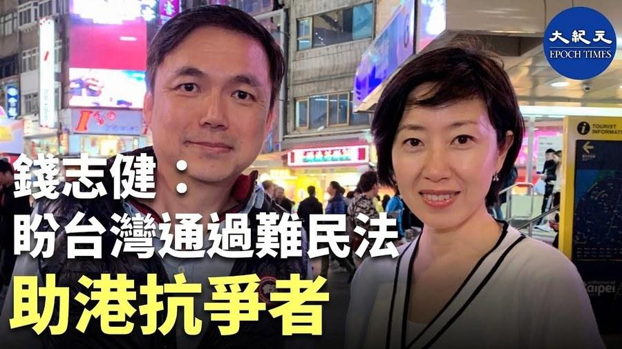 【珍言真語】錢志健:盼台灣通過難民法 助港抗爭者