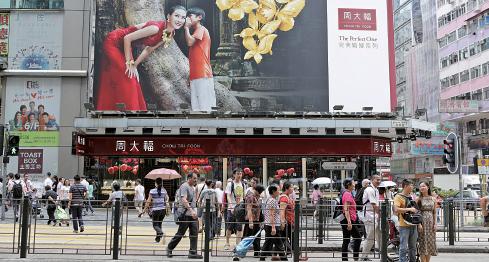周大福集團計畫下年關閉不多於15間店,主要位於銅鑼灣、旺角及尖沙咀等旅遊區。(大紀元資料圖片)