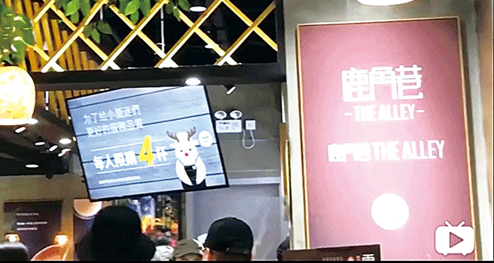去年11月底大陸註銷奶茶企業共3,478 家。圖為杭州開的一家網紅鹿角巷店。(影片截圖)