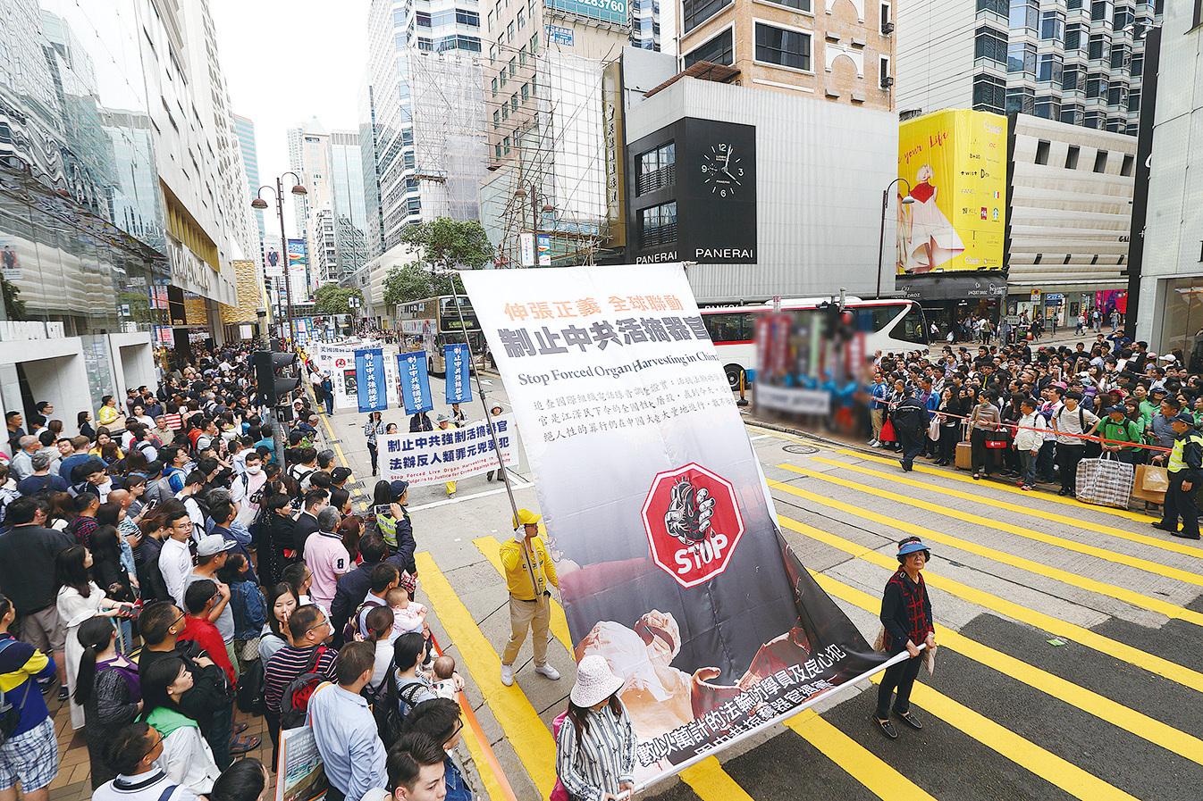 法輪功在香港的遊行,呼籲中共停止迫害法輪功學員,以及停止活摘法輪功和其他良心犯的器官牟利。(大紀元資料照片)